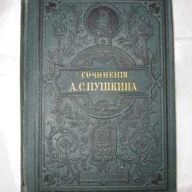 Книга. Сочинения. А.С. Пушкин
