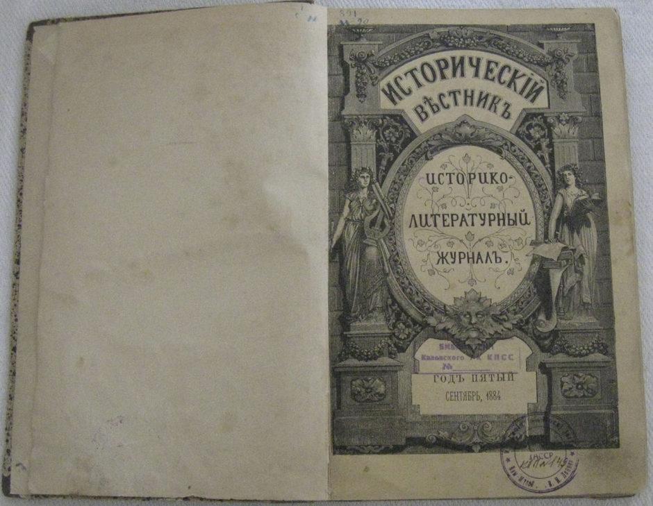 Журнал «Исторический вестник»