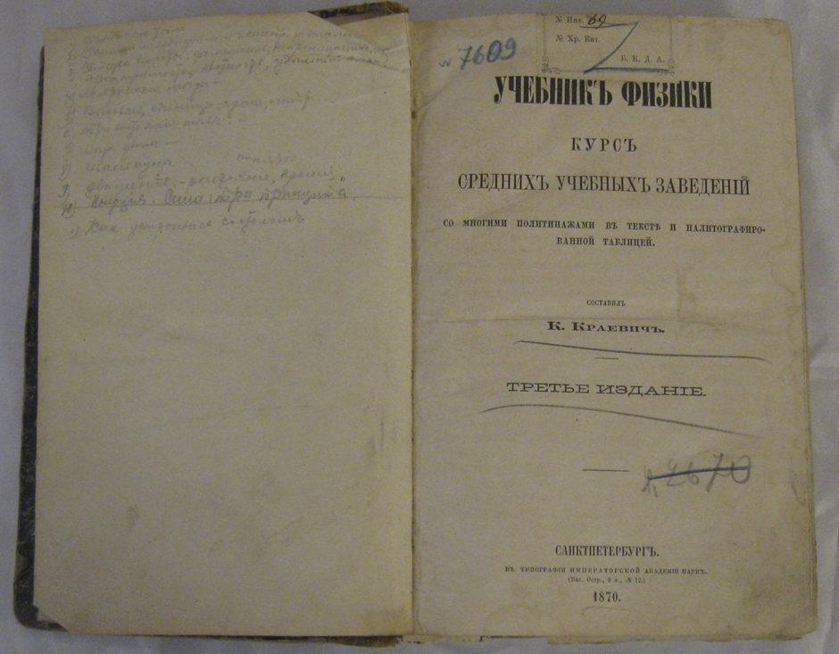 Учебник физики. К.Краевич