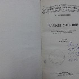 Книга. Н.Веретенников «Володя Ульянов» 1940 г.