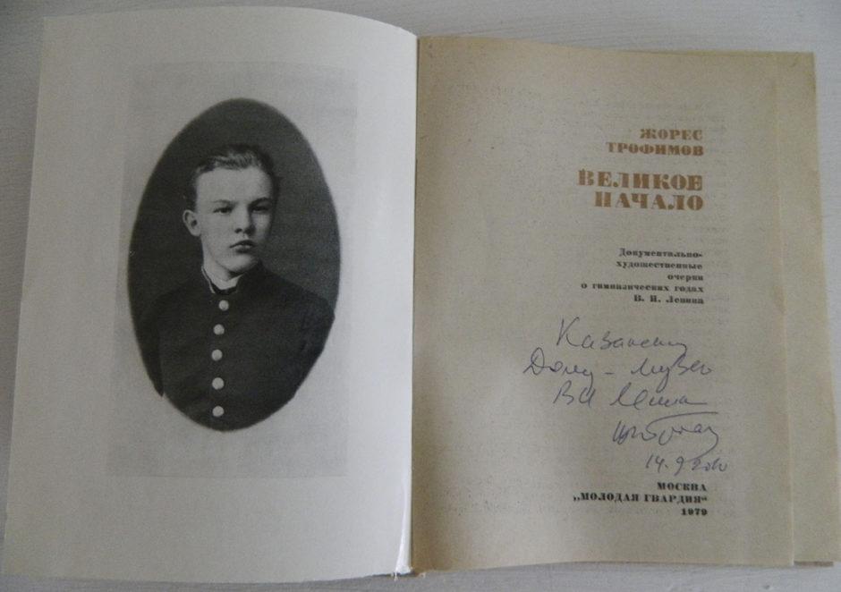 Книга. Ж.Трофимов «Великое начало» 1979 г.