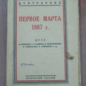 Книга.  Первое марта 1887 г.