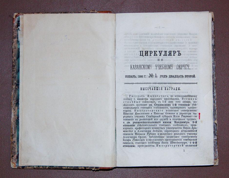 Книга. Циркуляр по Казанскому учебному округу. № 1, 1886 г.