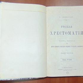 Книга. Смирновский П.В. Русская хрестоматия. Ч.1
