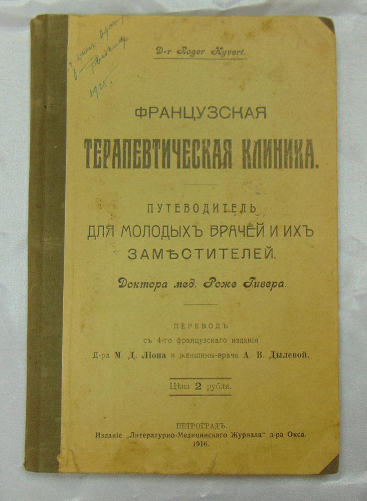 Книга. Р. Гивер. Французская терапевтическая клиника.  Петроград. 1916 г.