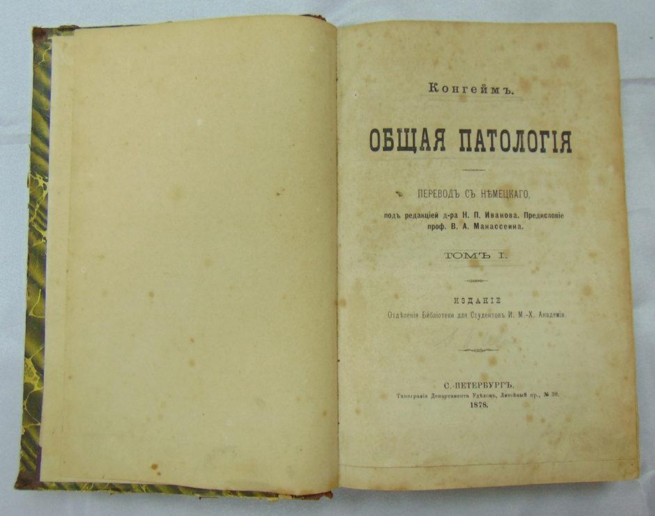 Книга. Ю.-Ф. Конгейм. Общая паталогия. т. 1 Санкт-Петербург. 1878 г.