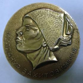 Медаль настольная. 100 лет со дня рождения М. Вахитова. 1985 г.