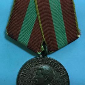 Медаль. За победу над Германией в Великой Отечественной войне 1941—1945 гг.
