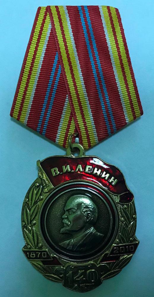 Медаль. 140 лет со дня рождения В.И.Ленина. 2010 г.