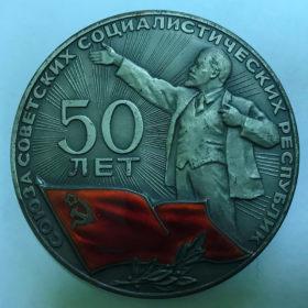 Медаль настольная. 50 лет Союзу Советских Социалистических Республик. 1972 г.