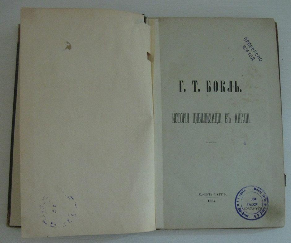 Генри Томас Бокль. История цивилизации в Англии.