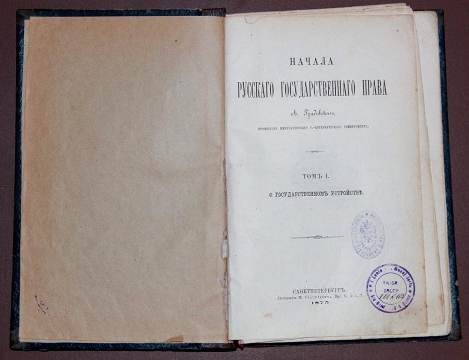 А.Д. Градовский. Начала русского государственного права. т.1