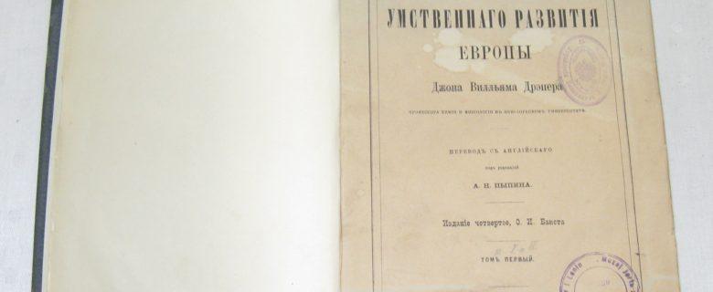 Дрэпер Джон Уильям.  История умственного развития Европы. т.1