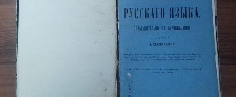 А.И.Кирпичников. Синтаксис русского языка, применительно к правописанию 1877 г. Москва
