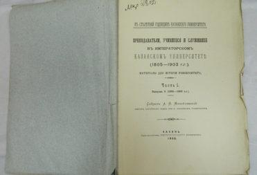 А.И.Михайловский.