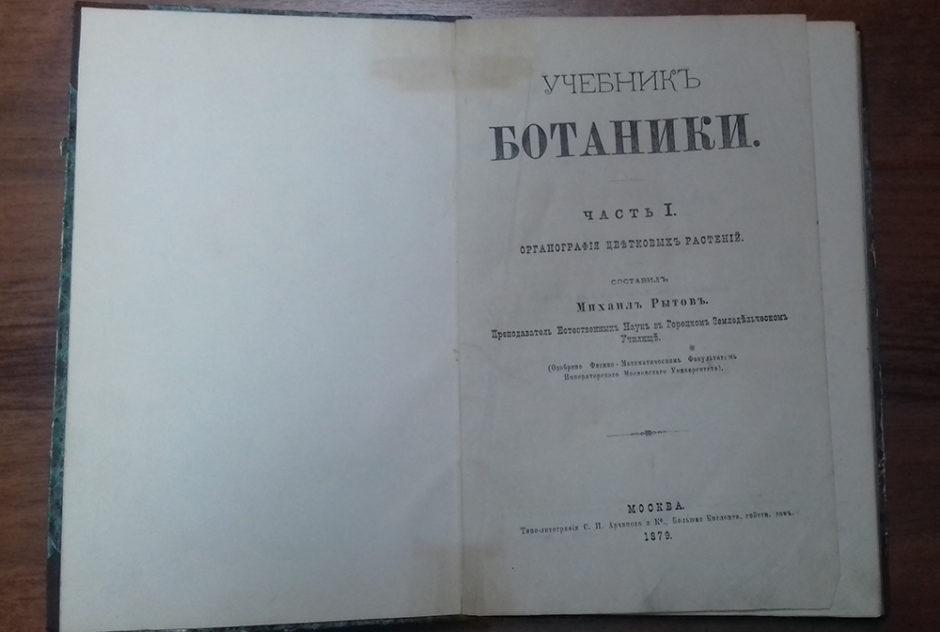 М.В.Рытов