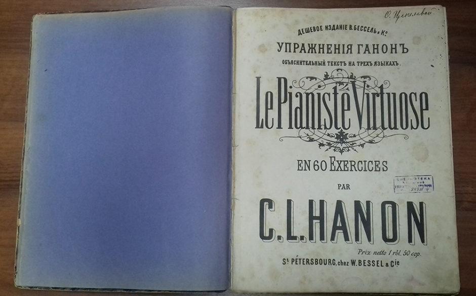Ш.Л.Ганон. Пианист — виртуоз. 60 упражнений 1887 г. Санкт-Петербург