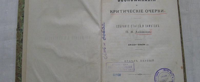 Книга. П.В.Анненков «Воспоминания и критические очерки»», ч.1