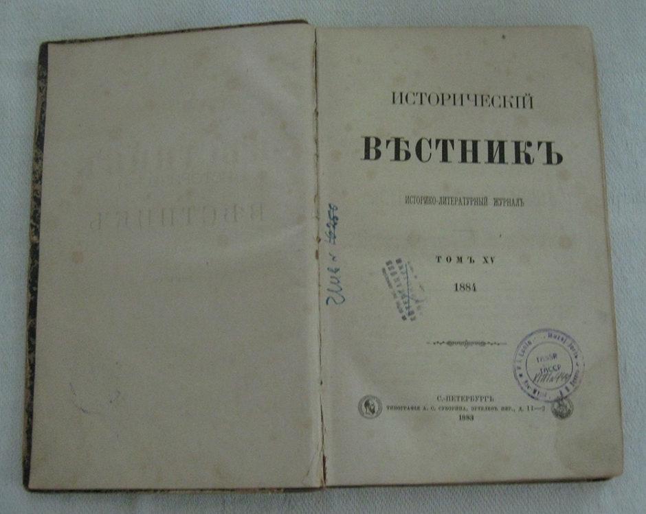 Журнал. Исторический вестник