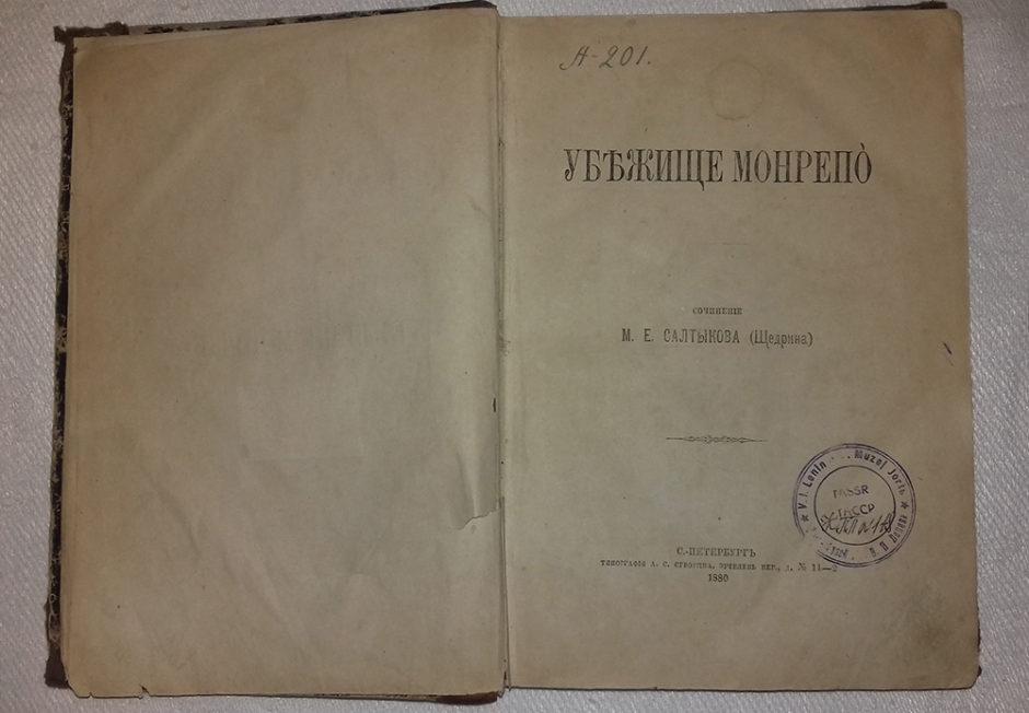 Книга. М.Е. Салтыков-Щедрин. Убежище Монрепо