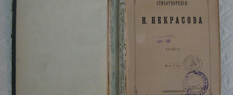 Книга. Некрасов Н.А. Стихотворения. Ч.4