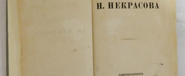 Книга. Некрасов Н.А. Стихотворения. Т.2, ч. 3