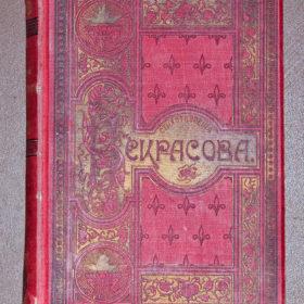 Книга. Некрасов Н.А. Стихотворения, т.1