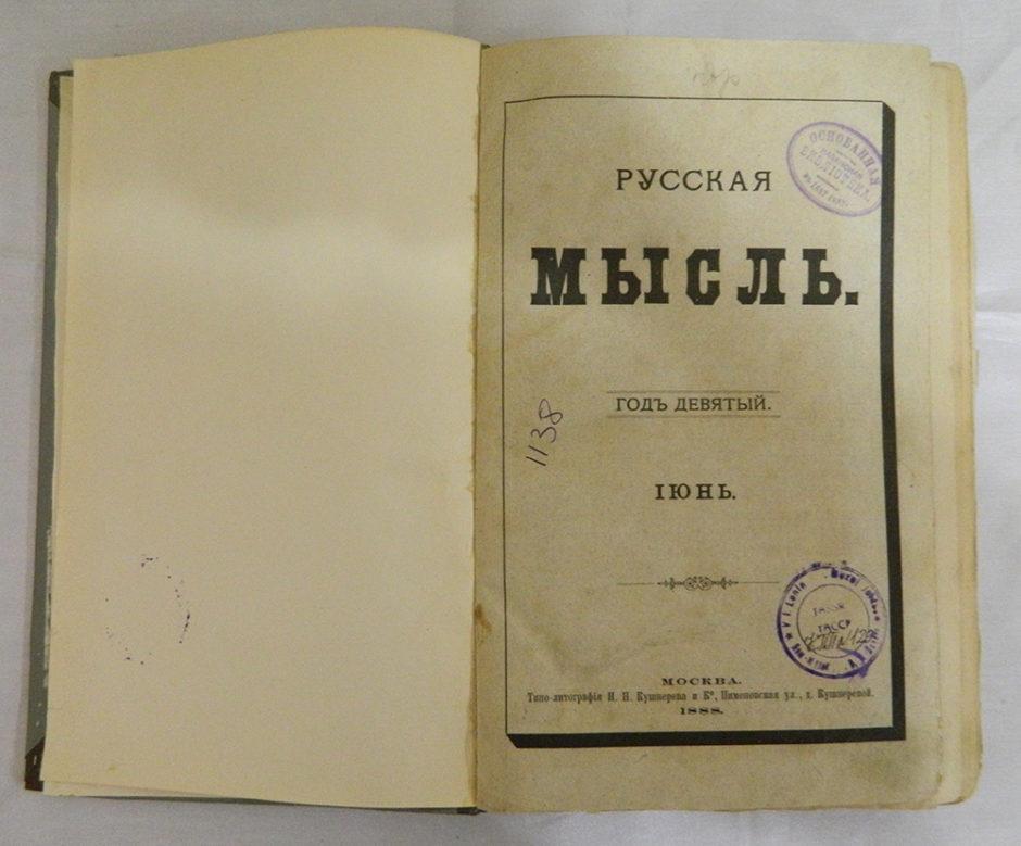 Журнал. Русская мысль.
