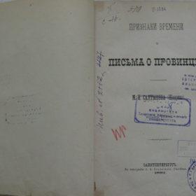 Книга. М.Е.Салтыков-Щедрин «Признаки времени и письма о провинции»