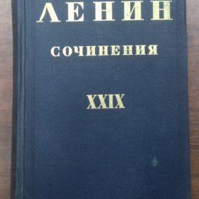 Книга. В.И.Ленин. Сочинения, т. 29