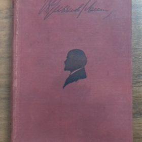 Книга. В.И.Ленин. Собрание сочинений