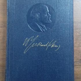 В.И.Ленин. Полное собрание сочинений
