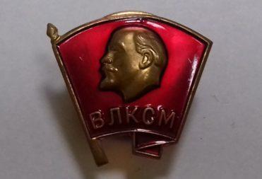 Значок комсомольский.1960-е гг.