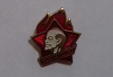 Значок пионерский. 1960-е гг.