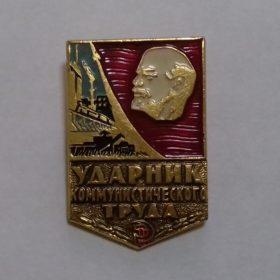 Значок «Ударник коммунистического труда». 1970-е гг.