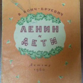 Книга. Бонч-Бруевич В.Д. Ленин и дети. 1960 г. Москва