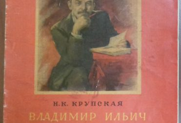 Книга. Крупская Н.К. Владимир Ильич Ленин. 1967 г. Москва