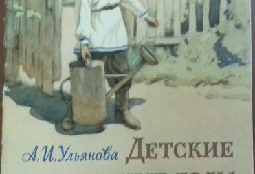 Книга. Ульянова А.И. Детские и школьные годы Ильича. 1969 г. Москва