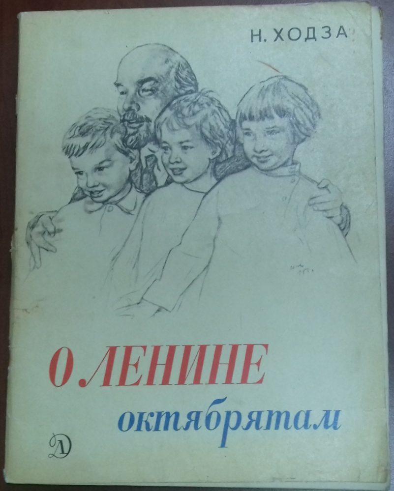 Книга. Ходза Н.А. О Ленине октябрятам.  1969 г. Москва