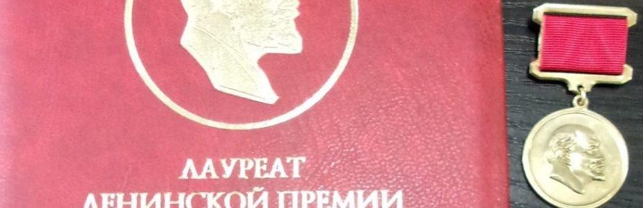 Дом-музей В.И.Ленина –Лауреат Ленинской премии ЦК КПРФ 2020 года.