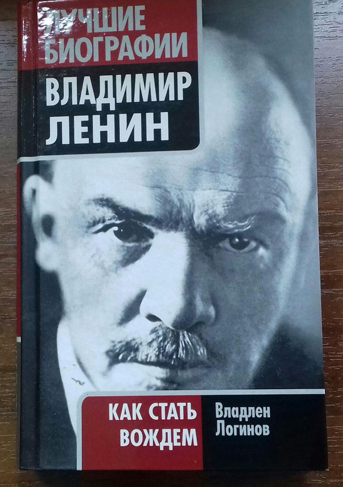 Книга. В.Т.Логинов. Владимир Ленин: как стать вождем.