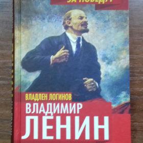 Книга. В.Т.Логинов. Владимир Ленин. На грани возможного.