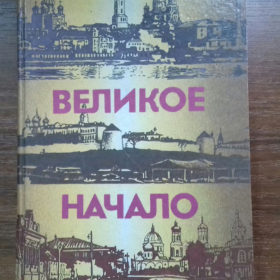 Книга. Ж.А.Трофимов. Великое начало.