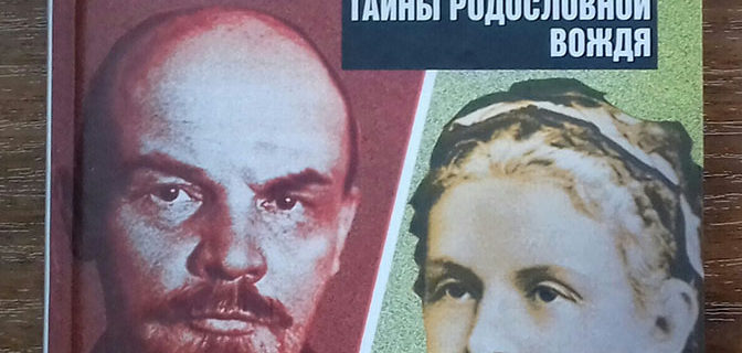 Книга. М.Г.Штейн. Ульяновы и Ленины.