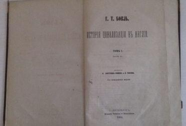 Книга. Г.Т.Бокль. История цивилизации в Англии, т.1, ч.2 Санкт-Петербург. 1864 г.