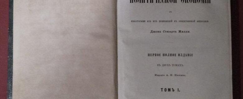 Книга. Д.С.Милль. Основания политической экономии, т.1 Санкт-Петербург. 1865 г.