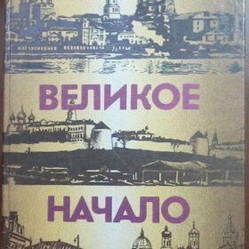 Книга. Трофимов Ж.А. Великое начало. 1990 г. Москва