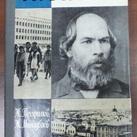Книга. Трофимов Ж.А. Илья Николаевич Ульянов. 1990 г. Москва