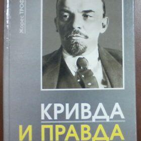 Книга. Трофимов Ж.А. Кривда и правда о Ленине. 2006 г. Москва