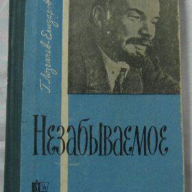Книга. Трофимов Ж.А. Дух революции витал в доме Ульяновых. 1986 г. Москва